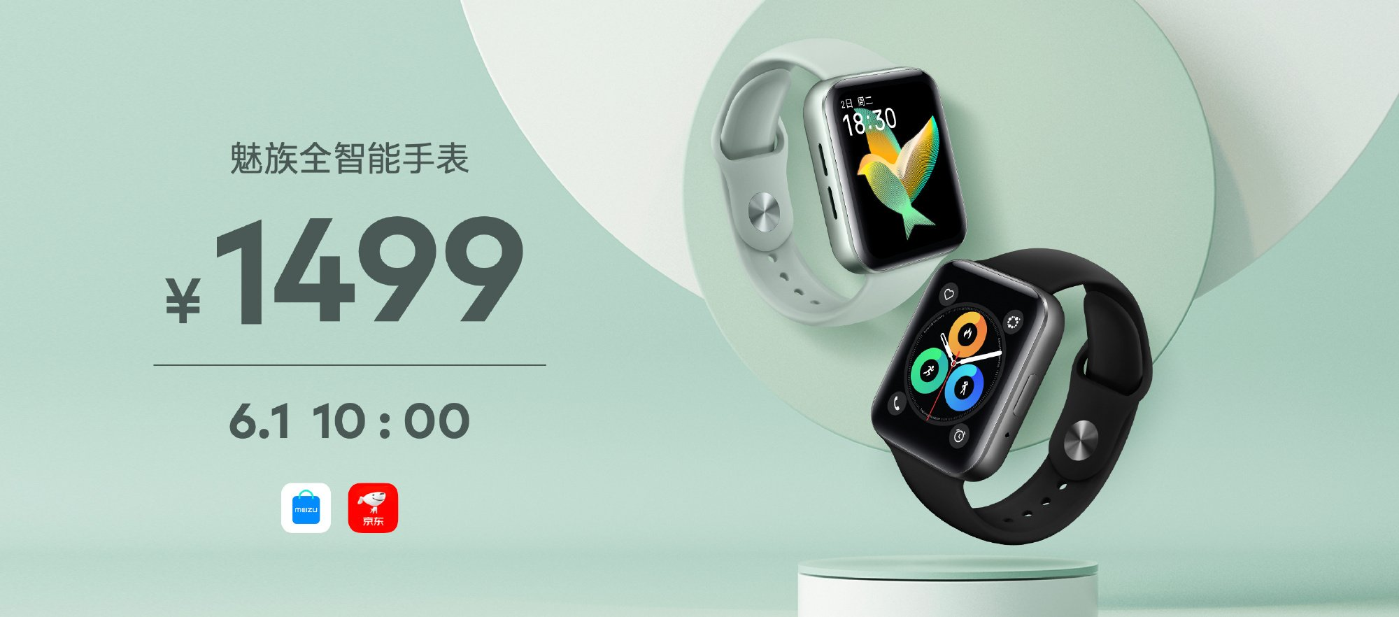 Meizu Watch – Colours And Pricing Details