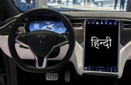 Tesla Infotainment UI Hindi Update